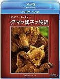 ディズニーネイチャー/クマの親子の物語 ブルーレイ+DVDセット[Blu-ray/ブルーレイ]