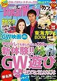 TokaiWalker東海ウォーカー 2014 5月号 [雑誌]