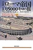 古代ローマ1万5000キロの旅
