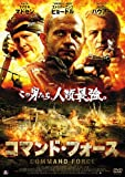 コマンド・フォース[DVD]