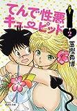 てんで性悪キューピッド (2) (集英社文庫―コミック版)