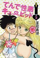 てんで性悪キューピッド 2 (集英社文庫―コミック版)