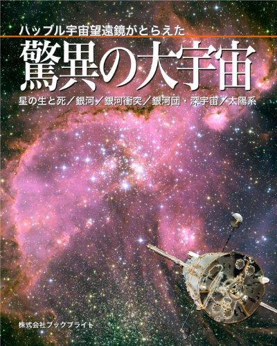 ハッブル宇宙望遠鏡がとらえた驚異の大宇宙 (宇宙画像eBook)