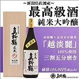 尾畑酒造 真野鶴 実来 純米大吟醸(越淡麗) 1800ml