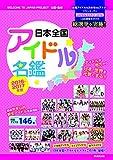 日本全国アイドル名鑑 2016-2017年版