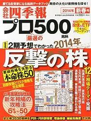 会社四季報プロ500 2014年新春号 [雑誌]