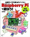 Raspberry Piで遊ぼう! 改訂第3版?Model B+完全対応(Model B,  2にも対応)