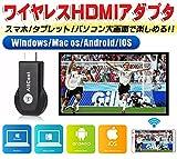 F.G.S ブラック 無線HDMIアダプター HDMIストリーミング iOS/Android/Windows対応 Wi-Fi経由 テレビ接続 ストリーミング F.G.S正規代理品