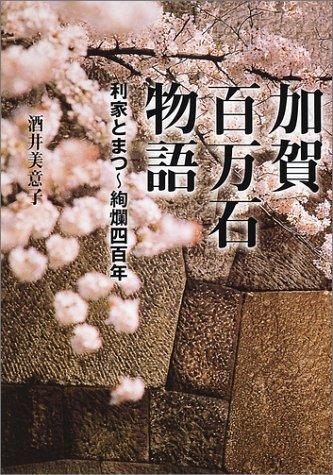 加賀百万石物語―利家とまつ絢爛四百年