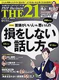 THE 21 (ざ・にじゅういち) 2012年 01月号 [雑誌]
