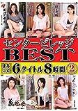 センタービレッジBEST まるごと6タイトル8時間2ABBA-44 [DVD]