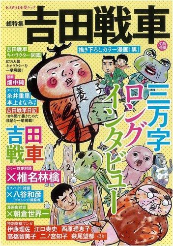 吉田戦車 (文藝別冊 KAWADE夢ムック)