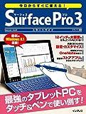 今日からすぐに使える! Surface Pro 3 スタートガイド (今日からすぐに使えるシリーズ)