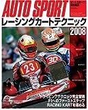 レーシングカートテクニック 2008 (SAN-EI MOOK)