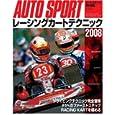 レーシングカートテクニック 2008
