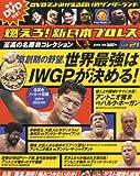 隔週刊 燃えろ!新日本プロレス 2012年 8/2号 [分冊百科]