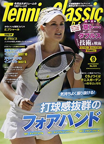 Tennis Classic Break (テニスクラシックブレイク) 2014年 09月号 [雑誌]