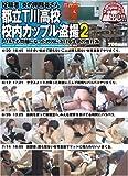 都立T川●校 校内カップル盗撮 2 [DVD]