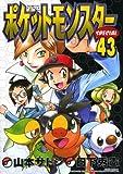 ポケットモンスタースペシャル 43 (てんとう虫コミックス〔スペシャル〕)