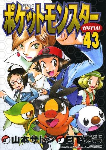 ポケットモンスタースペシャル 43 (てんとう虫コミックススペシャル)