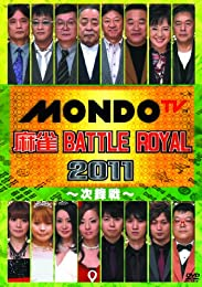 麻雀 BATTLE ROYAL 2011 ~次鋒戦~ [DVD]