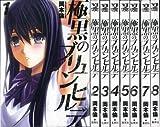 極黒のブリュンヒルデ コミック 1-8巻セット (ヤングジャンプコミックス)