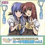 TVアニメ「SHUFFLE!」キャラジオ Vol.2
