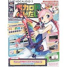 隔週刊 ボカロPになりたい! 5号 (DVD-ROM付) [分冊百科]