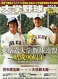 大学野球2015 秋季リーグ展望号 2015年 9/9 号 [雑誌]: 週刊ベースボール 増刊