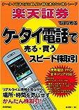 楽天証券ではじめる ケータイ電話で売る・買うスピード株取引