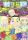 元祖!浦安鉄筋家族爆笑セレクション 3(やりすぎファイナル編) (秋田トップコミックス)