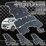 キャラバン NV350 E26 GX フロアマット 4P 【ブラック×グレー】 キャラバン nv350 キャラバンe25 キャラバン e25 nv350 キャラバン パーツ nv350 キャラバン e26 nv350 キャラバン