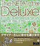 ネタ帳デラックス イラストレータ・デザイン