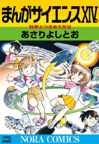 まんがサイエンス 14 (ノーラコミックス)