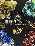 美しい鉱物と宝石の事典: ロイヤル・オンタリオ博物館名品コレクション
