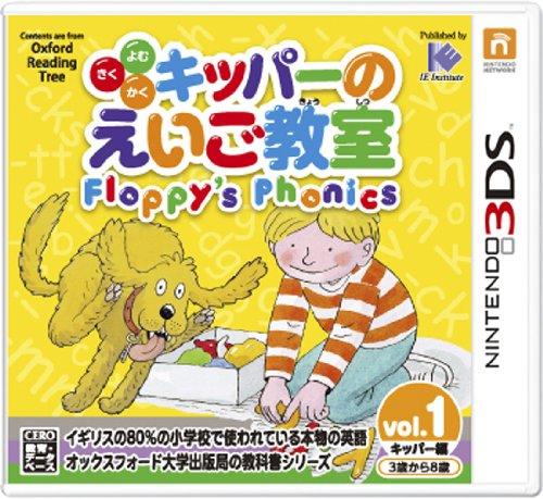 【ゲーム 買取】よむ・きく・かく キッパーのえいご教室 Floppy's Phonics 1