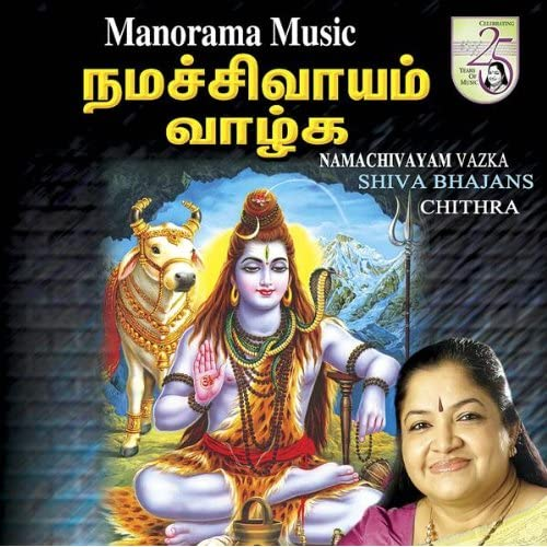 Namachivayam Vazka Devotional Album MP3 Songs