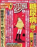 夢 21 2013年 01月号 [雑誌]