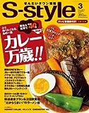 せんだいタウン情報 S-style 2011年3月号