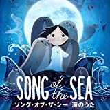 Song Of The Sea (Lullaby)