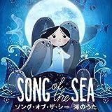 ソング・オブ・ザ・シー 海のうた~オリジナル・サウンドトラック