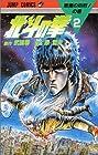 北斗の拳 第2巻 1984-06発売