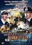 戦艦シュペー号の最後〈HDリマスター版〉[DVD]