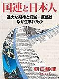 国連と日本人 過大な期待と幻滅・反感はなぜ生まれたか (朝日新聞デジタルSELECT)