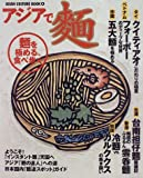 アジアで麺 (ASIAN CULTURE BOOK)
