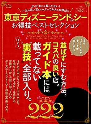 【お得技シリーズ054】東京ディズニーランド&シーお得技ベストセレクション (晋遊舎ムック)