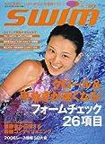 swim (スイム) 2006年 10月号 [雑誌]
