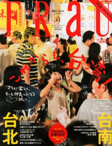 FRaU (フラウ) 2012年 09月号 [雑誌]