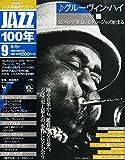 ジャズ史2ビ・バップ革命、モダン・ジャズ始まる:グルーヴィン・ハイ (JAZZ100年 8/5号)