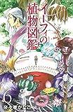 イーフィの植物図鑑(6): ボニータ・コミックス